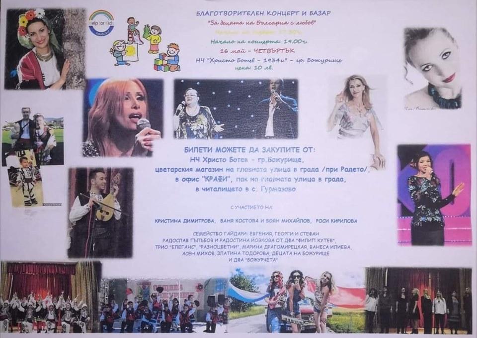 """Благотворителен концерт и базара – """"За децата на България с любов"""""""