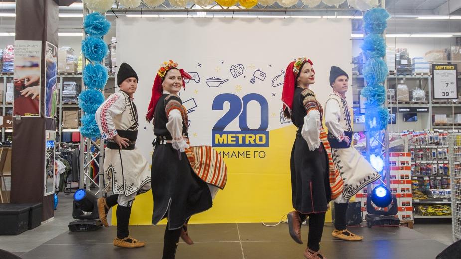 МЕТРО София Люлин отбеляза 19 години от отварянето си и 20-годишния юбилей на компанията
