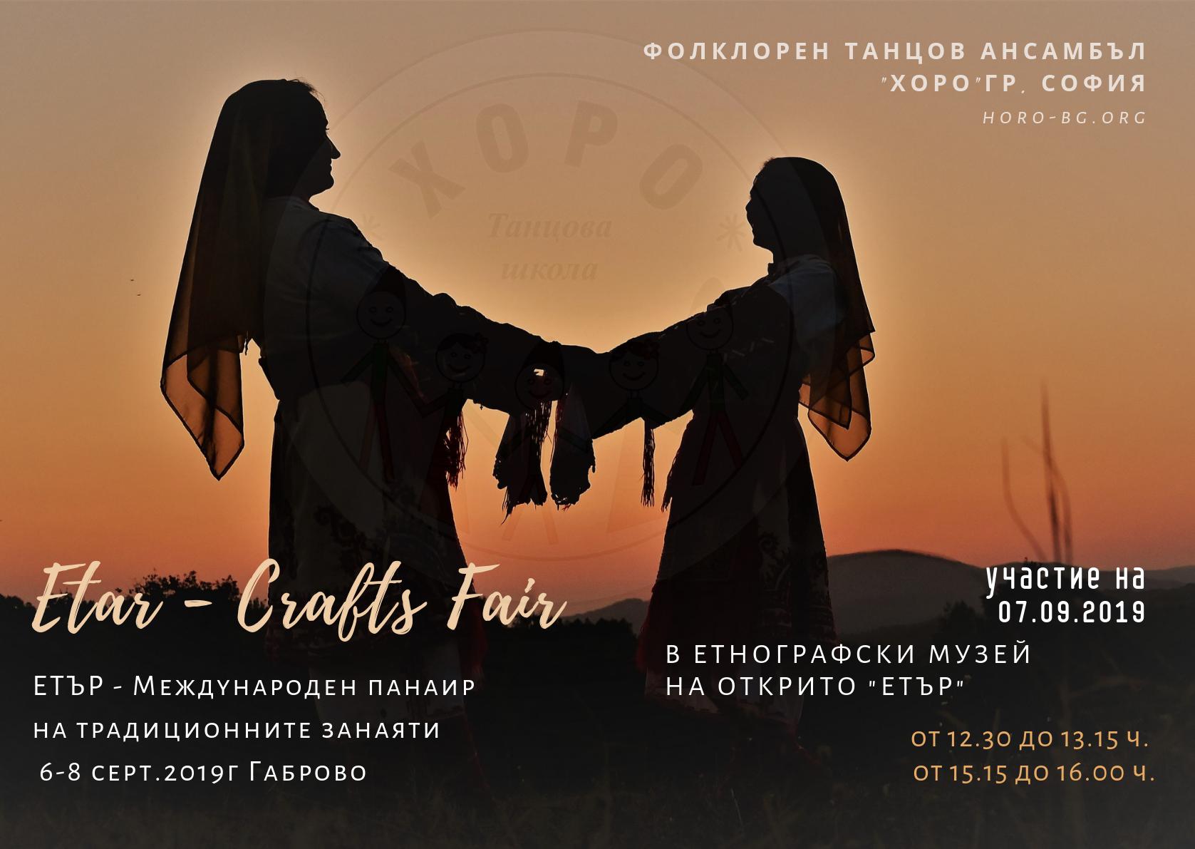 ЕТЪР – Международен панаир на традиционните занаяти / ETAR – Crafts Fair 06-08 септ. 2019 Габрово
